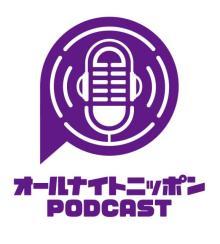 『オールナイトニッポン』第4のブランドはポッドキャスト パーソナリティー発表