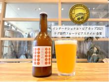 今治産クラフトビール「はれひめ Hazy IPA」が世界的なビール審査会で金賞を受賞!