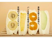 「真打ち登場」戸越銀座店にて、「至福のフルーツサンド」が数量限定発売!