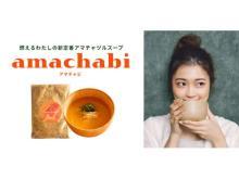 """ウェルネスミールブランド「MEAL TOKYO」が、注目素材""""ActivAMP""""配合のスープを発売"""
