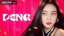 """""""逆ハーレム""""韓国ドラマ『PENG』ABEMAで国内独占配信 30歳主人公が4人のイケメンに翻弄される"""