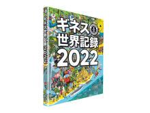 世界中から驚きの記録満載!書籍『ギネス世界記録 2022』発売に先駆け掲載記録を紹介