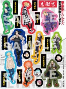 『東京卍リベンジャーズ』シールセット、マガジン付録に マイキー、ドラケンなど全24点