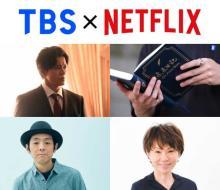TBS、Netflixとタッグ 新作『日本沈没』『未来日記』『離婚しようよ』世界配信