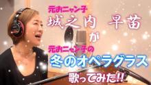"""城之内早苗、YouTubeでおニャン子クラブソロ曲を""""歌ってみた"""" 「冬のオペラグラス」「涙の茉莉花LOVE」"""