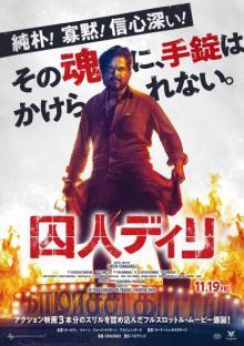 インド映画界に新風を吹き込んだ衝撃のアクション映画、日本上陸