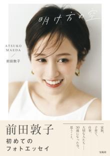 前田敦子「大切な大切な一冊ができました」初フォトエッセイカット先行公開