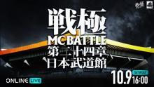 『戦極MCBATTLE 第二十四章 日本武道館』ABEMAで生配信決定 SPライブはANARCHY、BAD HOPら