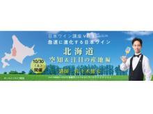 注目を集めるワイン産地、北海道・空知にフォーカスした「日本ワインセミナー」が開催