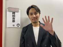 袴田吉彦、30代一般女性と再婚 『ダウンタウンDX』で自ら告白「原田龍二さんにも黙っていました」【本人コメントあり】