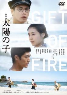 柳楽優弥×有村架純×三浦春馬『映画 太陽の子』Blu-ray&DVD、来年1・7発売決定