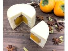 糖質約86%OFF!柿をまるごと詰め込んだ「低糖質まるごと柿のチーズケーキ」発売