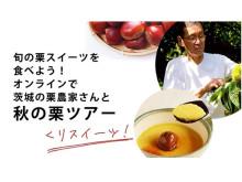 「旬の栗スイーツを食べよう!オンラインで茨城の栗農家さんと秋の栗ツアー」を開催