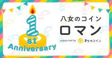 福岡県八女市「まちのコイン」1周年記念オンラインイベントが10月10日より開催