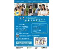 女子中高生の理系進路選択を応援!東京大学無料オンラインイベント開催