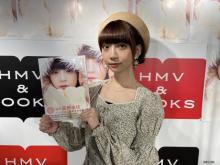 """荻野由佳、初写真集の""""ランジェリーカット""""に自信 NGT48卒業後は「まっすぐ進んでいく姿を…」"""