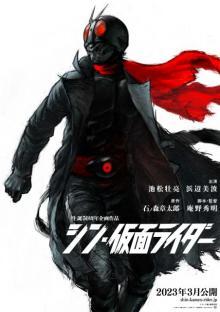 10月10日は一文字隼人の誕生日 仮面ライダー第2号、イメージビジュアル公開