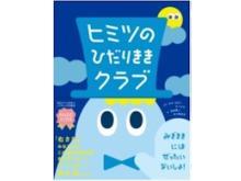 ひだりききの子どものための絵本『ヒミツのひだりききクラブ』が発売中