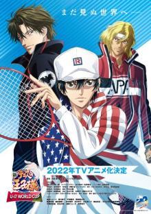 『テニスの王子様』10年ぶりTVアニメ化、来年放送 シリーズ20周年で「U-17 WORLD CUP」描く