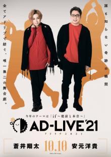 『AD-LIVE 2021』蒼井翔太&安元洋貴、プロレスラーの悩み解決へ 最後に待っている怒涛の衝撃展開! 【大阪公演2日目昼レポート】