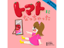 トマト嫌いな子どもにこそ読んでほしい食育絵本「トマトになっちゃった」先行予約開始
