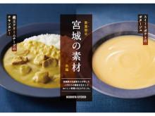 ニシキヤキッチンの地元・宮城県の食材を使用!「宮城の素材シリーズ」に新商品が登場