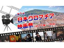 日本初!「第一回 日本クロアチア映画祭」開催&オフィシャルサポーター募集中