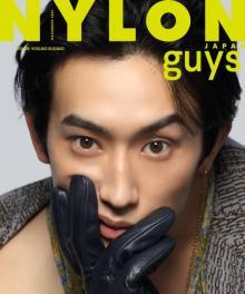 杉野遥亮、アウトローな魅力を開放 『NYLON JAPAN』GUYSビューティ号初表紙