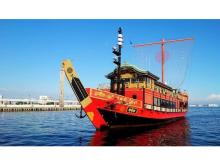 鮮やかなスカーレットの和式豪華客船「御座船安宅丸」が遊覧船として神戸港に初登場!