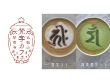 特別展『最澄と天台宗のすべて』東京会場に「梵字カフェ」がオープン!