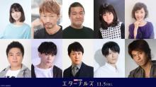 マーベル映画『エターナルズ』日本版キャスト発表 ヒーローたちの詳細が明らかに