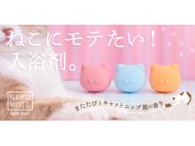 """""""ねこにモテたい""""夢が叶う!?入浴剤「NEKOMOTE Bath Ball」新発売"""