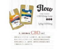 自律神経や更年期世代をサポート!CBD・GABA配合のカプセル「FLOW」発売
