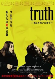 堤幸彦監督50作目はインディーズ映画『truth ~姦しき弔いの果て』来年1月公開