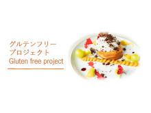 ワクセルと山崎史雄氏がコラボレートし、グルテンフリープロジェクトを始動