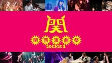 『関西演劇祭』クラウドファンディングが開始 100万円のリターンは板尾創路が思い出を映像化