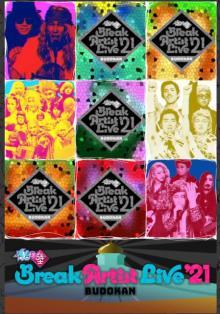 『有吉の壁』ブレイクアーティストが11・11武道館ライブ開催 KOUGU維新、美炎-BIEN-ら集結