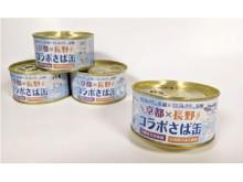 京都府庁前周辺の7店舗が「京都×長野コラボさば缶」を使ったメニューを提供
