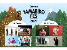 音楽とクラフトの野外フェスティバル「Creema YAMABIKO FES 2021」開催!