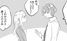 【実録漫画】OLが「都合のいい女」になって病んだ話
