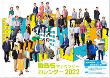 『MBSアナウンサーカレンダー』来年は大阪の建築物を舞台にアナを撮影