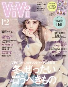 藤田ニコル『ViVi』誌上最多の年間5回表紙 本音インタビューで「ネットニュースになっちゃうだろうな」