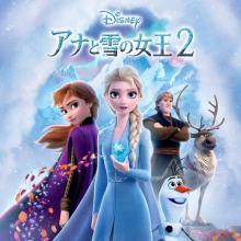 『アナと雪の女王2』、金曜ロードショーで11・19テレビ初放送