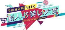 本選大会にミキ、ニッポンの社長ら8組進出 『NHK新人お笑い大賞』10・31に生放送