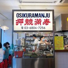 """「押競満寿」ってどう読むの? 日本にいながら旅行気分を味わえる""""本格台湾料理屋""""が気になるんです"""