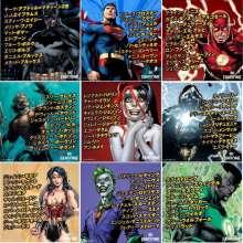 DCファンドーム、17日午前2時スタート 日本語字幕完全版の配信も決定