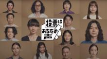 """小栗旬&菅田将暉ら「投票します」と意思表示 14人の出演者が""""一票の重み""""訴える"""