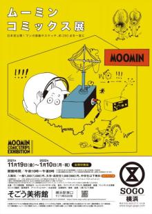 横浜・そごう美術館で「ムーミン コミックス展」開催 11月19日から