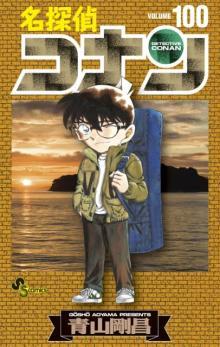 『コナン』連載27年で大台100巻発売