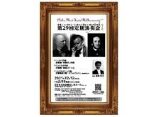 千葉ニュータウン フィルハーモニー オーケストラ「第29回定期演奏会」開催決定